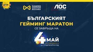 Българският Гейминг Маратон се завръща на 4 май с пъстра палитра от гейминг съдържание и над 40 участници