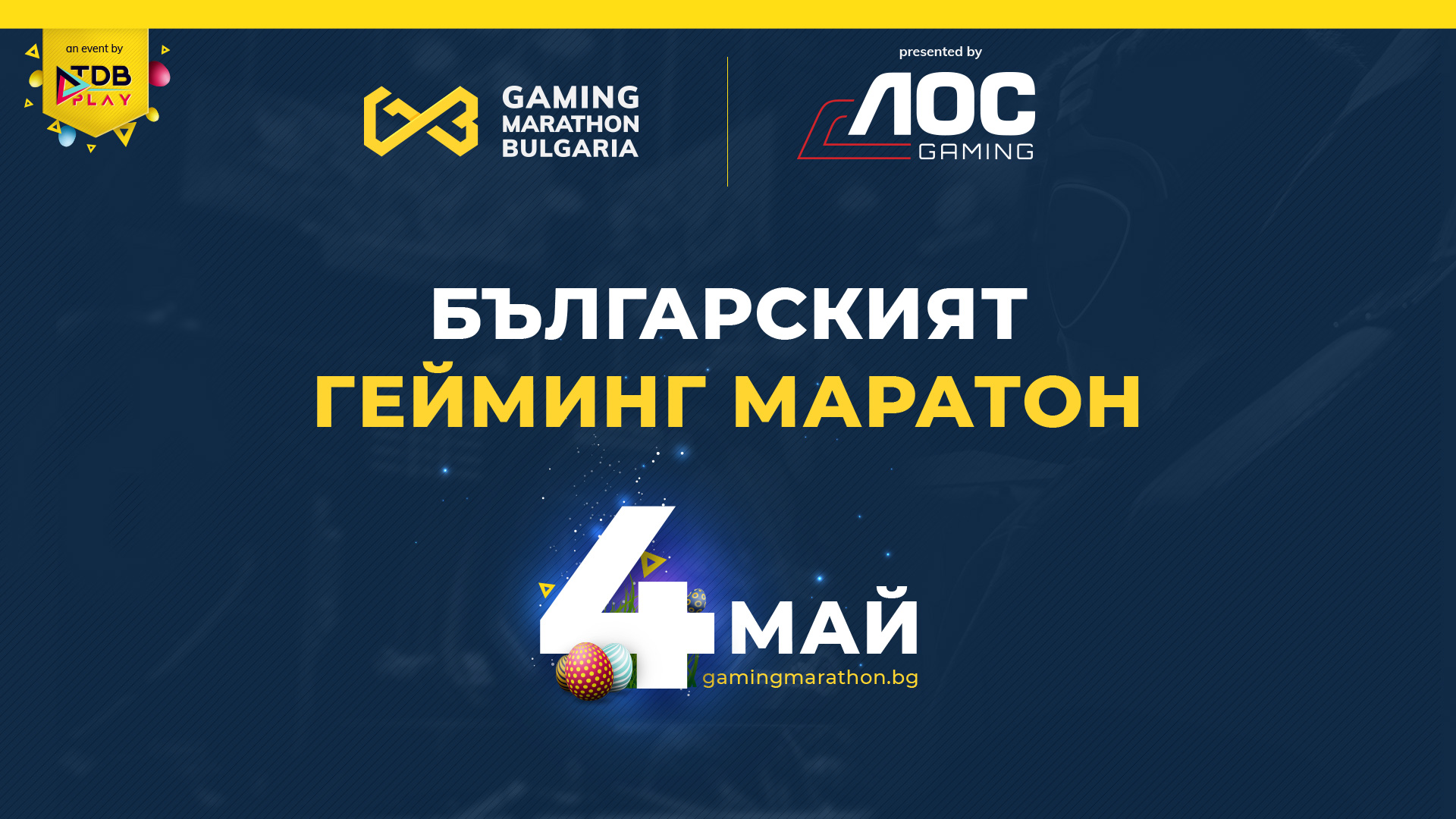 През 2021-ва Българският Гейминг Маратон се завръща с три издания, повече съдържание и нови участници