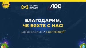 """С над 330 часа уникално съдържание и акцент за следващото си издание – """"Баланс между игрите и ангажиментите"""", завърши Българският Гейминг Маратон"""