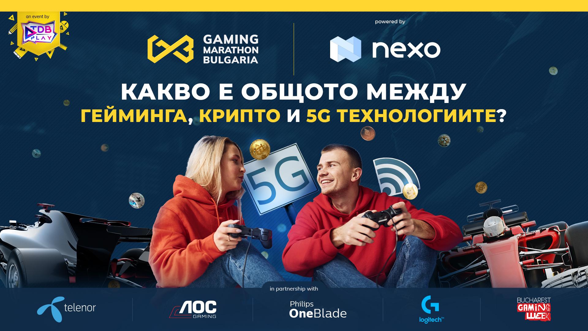 Какво е общото между видео игрите, крипто, 5G технологиите и автомобилните спортове ще разберем на третото издание на Българския гейминг маратон